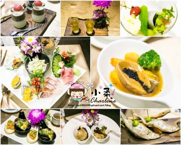 【宜蘭冬山】饕家食藝-創意無菜單海鮮料理~懷石料理~新加坡異國料理~中國風美食~部落格讀者獨享優惠(食我)