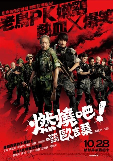【電影】不負責影評之 ~ War Game 229 燃燒吧 歐吉桑 ~ (劇透)