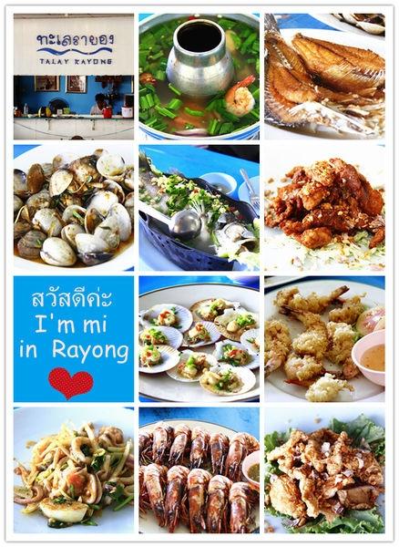 【泰國羅永】Talay Rayong海邊餐廳 & 羅永碼頭-無垠白沙戲藍天 ~