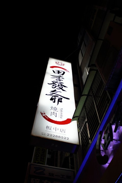 【台北中和】田季發爺燒肉~