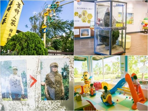 【宜蘭員山】養蜂人家‧蜂采館-蜜蜂相關展覽、免費導覽解說~來一場對蜜蜂知識旅行吧!
