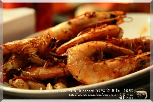 【台北】無限單點吃到飽 公館蝦料理主題餐廳  ~ 狠蝦 ~