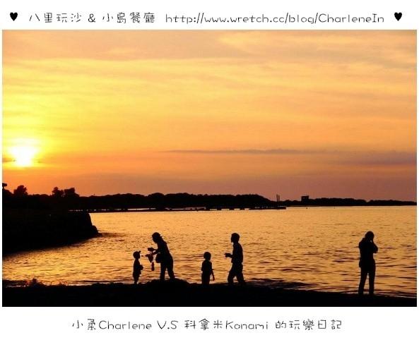 【新北八里】八里玩沙 & 小島泰式料理-大手牽小手 跟著陽光踏浪去 ~