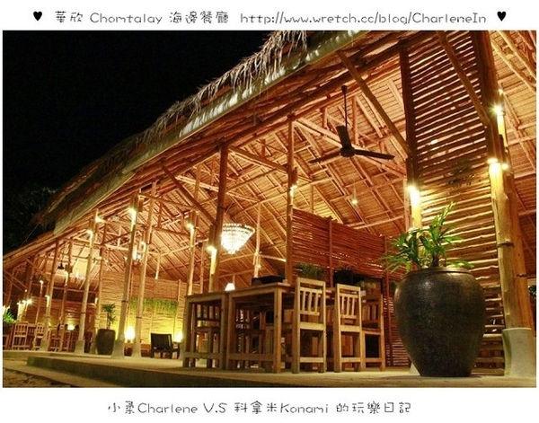 【泰國華欣】Chomtalay 海岸餐廳-月下的浪漫盛宴 ~
