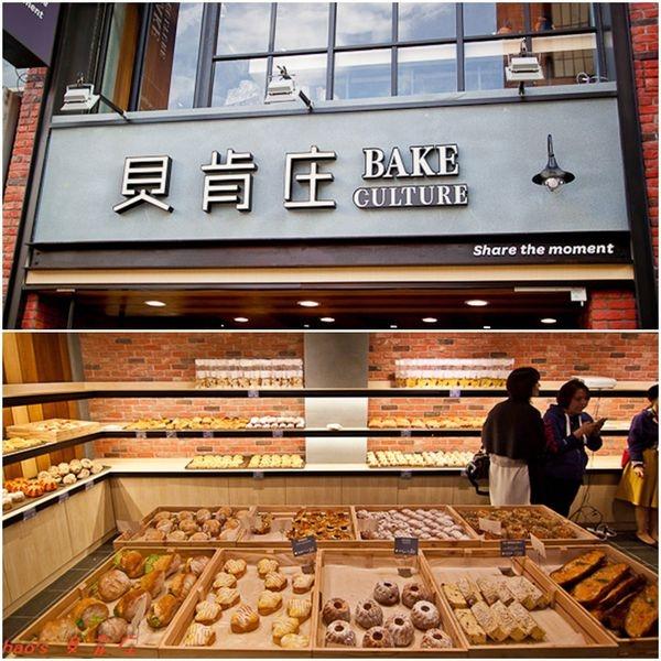 【台北松山】貝肯庄Bake Culture 烘焙饗宴 - 平價奢華、環遊世界麵包新體驗(邀約)