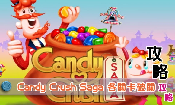 jaquette-candy-crush-saga