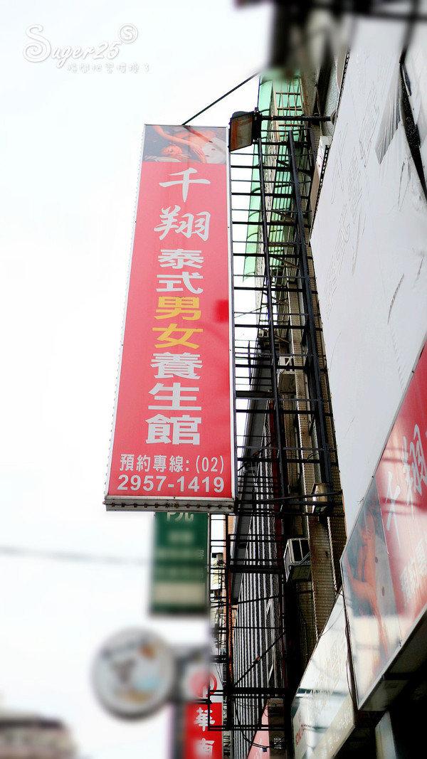 台北按摩板橋千翔泰式養生館1.jpg