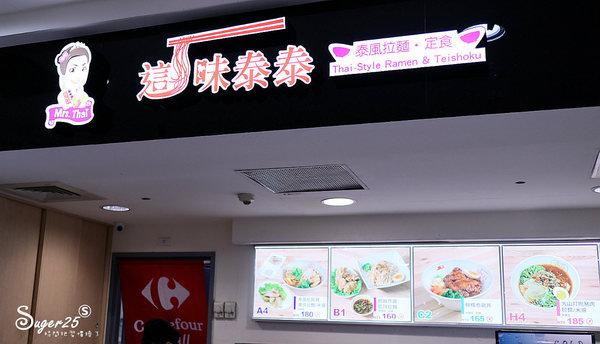 桃園家樂福美食街這味泰泰Mrs.Thai30.jpg