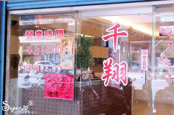 台北按摩板橋千翔泰式養生館2.jpg