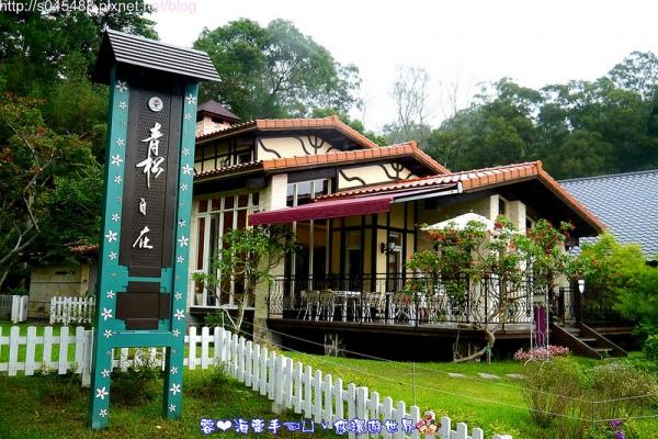 【苗栗▍親子餐廳】青松自在景觀餐廳ღ童話故事裡頭的餅乾屋,溫馨又可愛