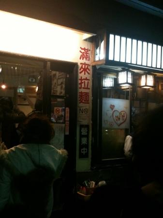 [台北] 小菜超好吃的滿來拉麵