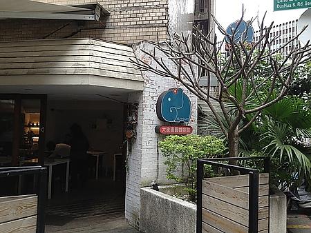 [台北] 大象圓圓咖啡館brunch
