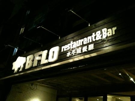 [台北] Discovery BFLO Restaurant & Bar