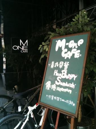 [台北] 橘色老闆新作- M ONE Cafe & Brunch