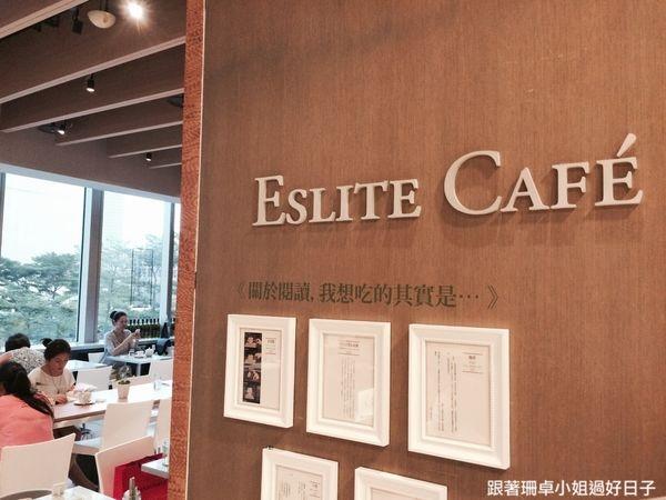 [台北] 信義誠品書店裡的偷閒角落「Eslite Cafe」
