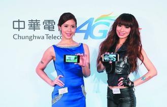 新聞貼貼樂:「中華電信4G加持 領先貼近生活」