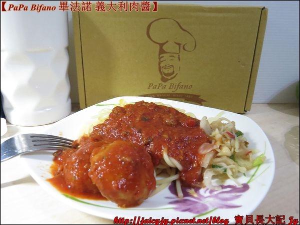 在家簡單吃不簡單 【PaPa Bifano 畢法諾 義大利肉醬】五星主廚義式肉醬麵