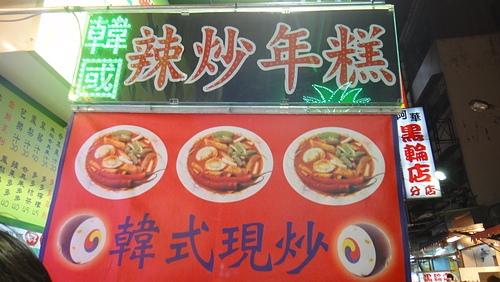 逢甲夜市-超夠味辣炒年糕VS五味碴承冬瓜茶