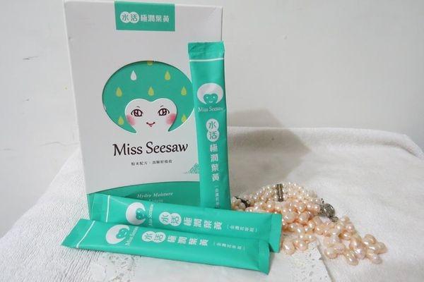 MissSeesaw水活極潤葉黃