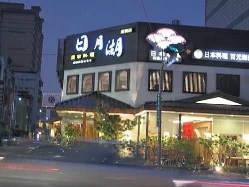 年終聚餐日月湖日本料理菜色篇