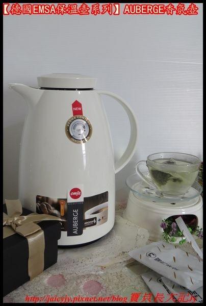 【德國EMSA保溫壺系列】AUBERGE香氛壺..保存最美味的溫度