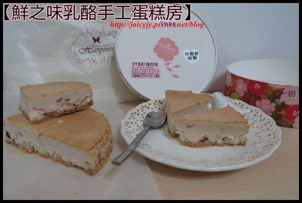 【宅配/團購/母親節蛋糕】【鮮之味乳酪手工蛋糕房】蔓越莓果起士蛋糕 祝福天下母親天天幸福快樂