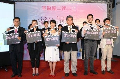 「「愛的選擇」是給孩子最好的人生禮物 內政部舉辦「愛的選擇」微電影首映」
