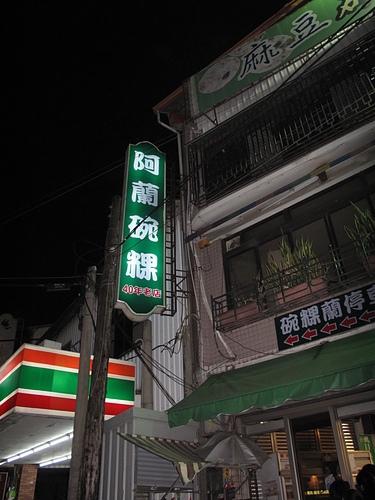 台南排隊美食-麻豆蘭仔碗粿