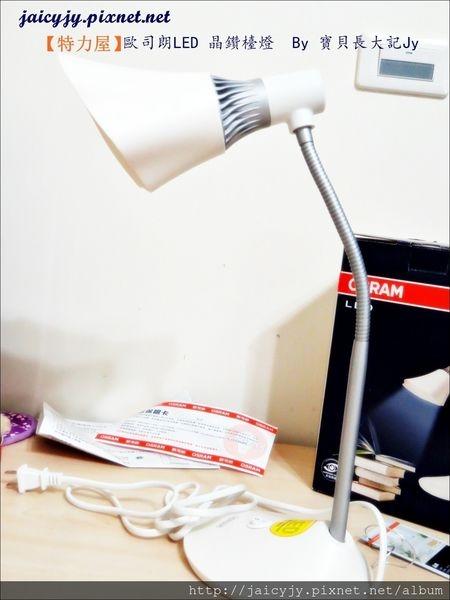 【特力屋】歐司朗LED 晶鑽檯燈 溫柔照亮我家