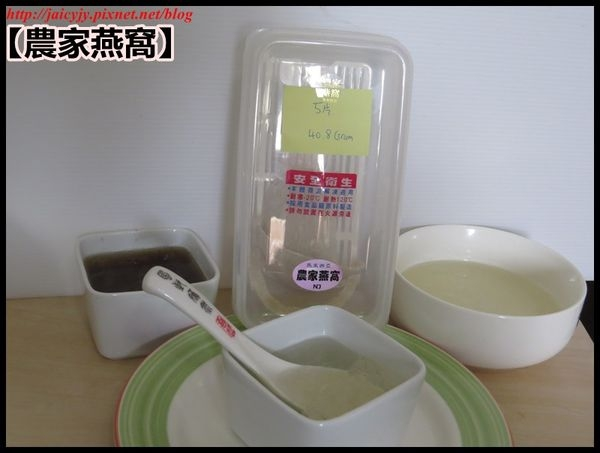 春季補身【農家燕窩】頂級冰糖燕窩.桂圓枸杞燕窩輕鬆電鍋上桌