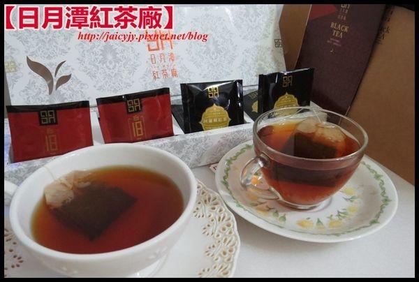 喝一口【日月潭紅茶廠】台茶18號VS阿薩姆紅茶..得一口山水的清香