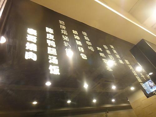 100.4.1廣東厚街表哥茶餐庁宵夜+按摩(宿嘉年華酒店)