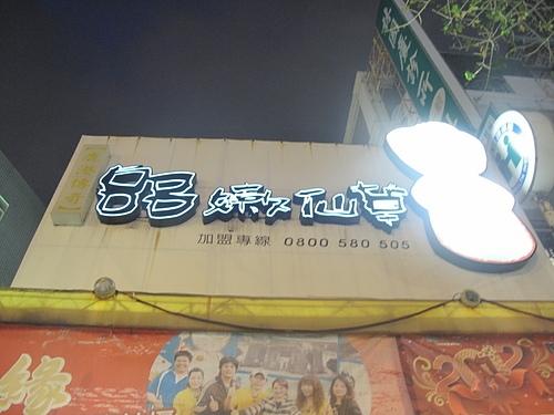 台中南屯老街美食-88嫩仙草