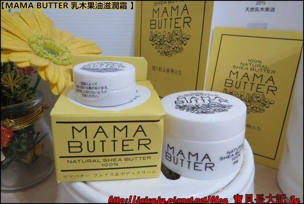 【MAMA BUTTER100% 乳木果油滋潤霜 】滋潤冬日乾燥寶貝肌