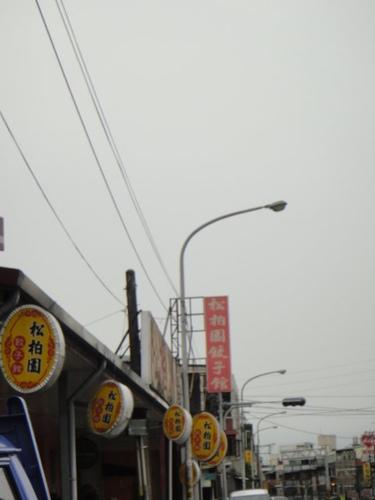 1001009午餐-松柏園水餃小菜大餐