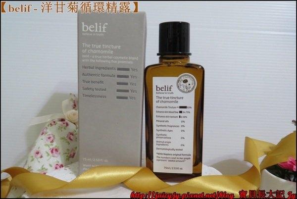 【belif - 洋甘菊循環精露】 讓肌膚不只水嫩..更散發明亮光澤