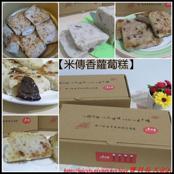 【米傳香】【蘿蔔糕】【芋頭糕】傳統好滋味