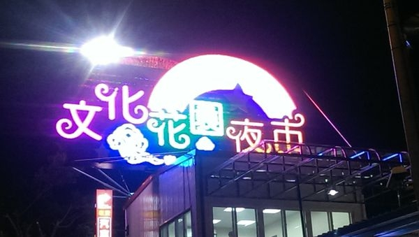 【新聞貼貼樂】【TVSOEZ台灣美食旅遊網  邀約參加林口(龜山文化花園夜市開幕活動)】