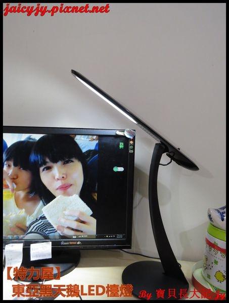 【特力屋】東亞黑天鵝LED檯燈 節能環保.時尚照亮閱讀環境