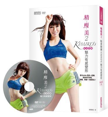「最夯『三ㄦ線』!貼身教練KIMIKO幫你打造『精瘦美』好身材」