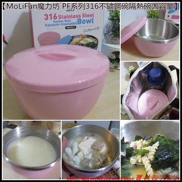 【MoLiFun魔力坊 PF系列316不鏽鋼碗隔熱碗大容量】 上課、辦公、旅行、家庭野餐皆適合使用!還能在家自製優格