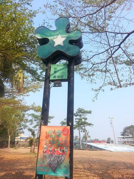 2014枋寮車站探訪藝術村