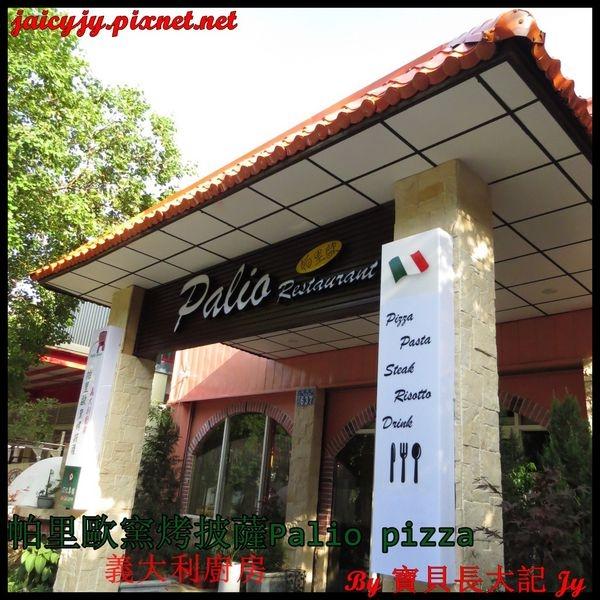 台中CP值極高好吃手工窯烤披薩【帕里歐窯烤披薩】 Palio pizza義大利廚房