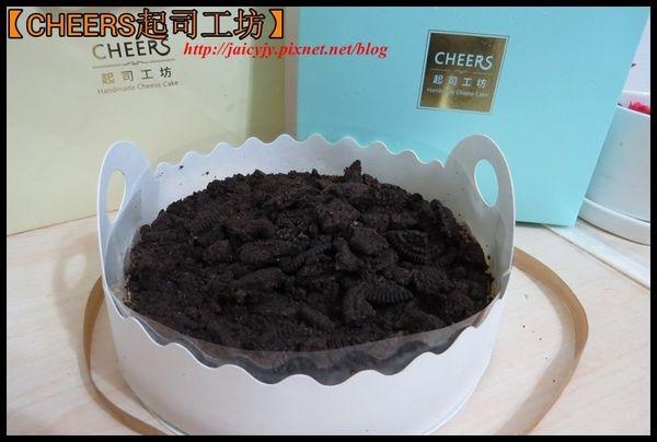 Oreo 巧克力控不能錯過的【CHEERS起司工坊】Oreo 巧克力重乳酪蛋糕
