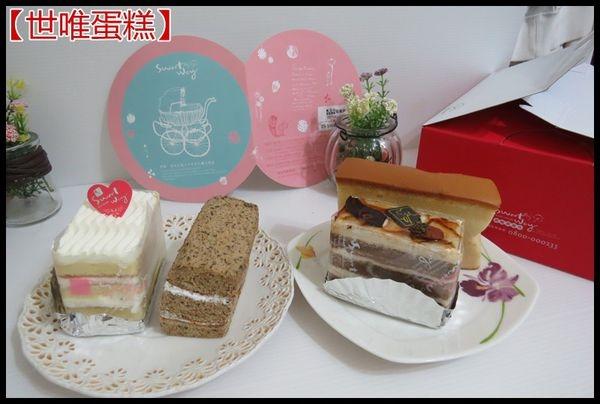 【彌月蛋糕】【世唯蛋糕】日月潭紅茶蛋糕VS香草核桃VS摩卡核桃VS蜂蜜蛋糕