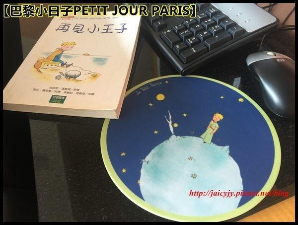 【巴黎小日子PETIT JOUR PARIS】小王子文具..純真的童心隨身帶著走