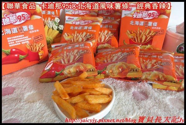 【聯華食品 卡廸那95℃北海道風味薯條--經典香辣】 Made in Taiwan的薯條..完全不輸國外的好口感