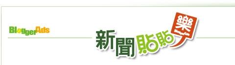中華電播奧運 給你「好看」