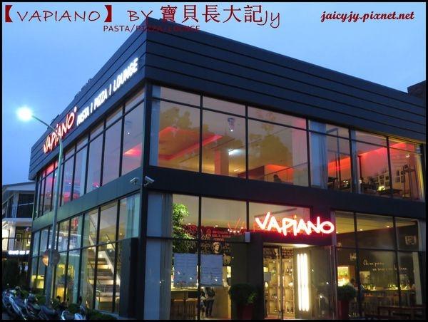 德國連鎖餐廳【VAPiANO】台中也能嚐到VAPIANO義式好味道