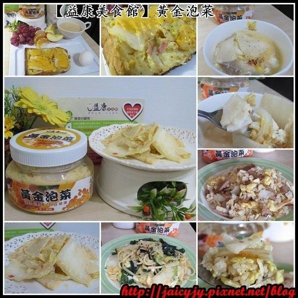 【益康泡菜推薦】【益康泡菜系列商品】黃金泡菜創意料理豐富美好的一天